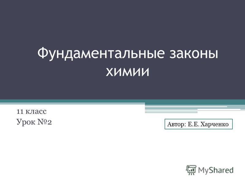 Фундаментальные законы химии 11 класс Урок 2 Автор: Е.Е. Харченко