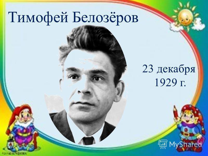 Тимофей Белозёров 23 декабря 1929 г.