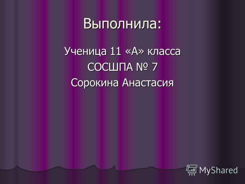 Выполнила: Ученица 11 «А» класса СОСШПА 7 Сорокина Анастасия