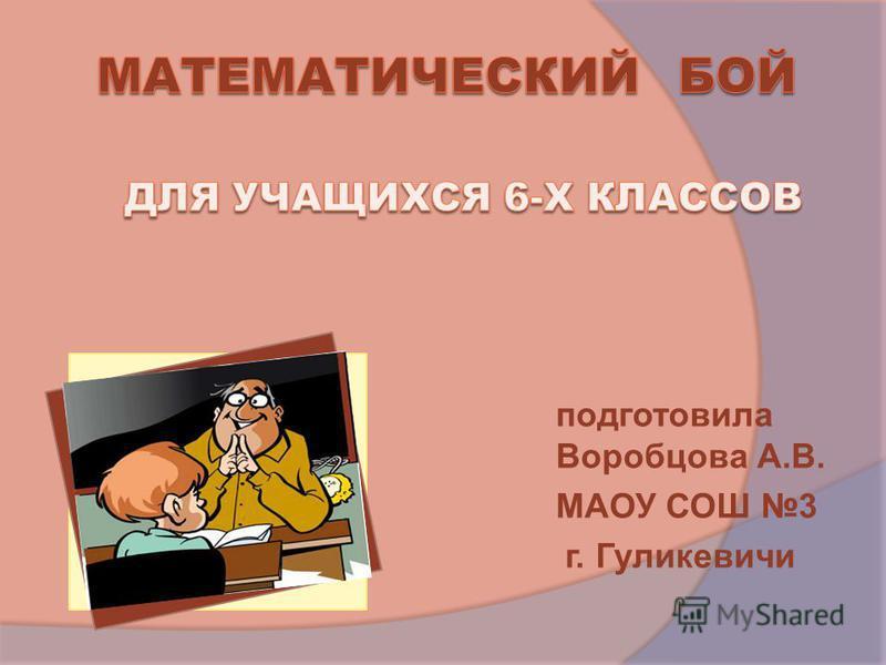 подготовила Воробцова А.В. МАОУ СОШ 3 г. Гуликевичи
