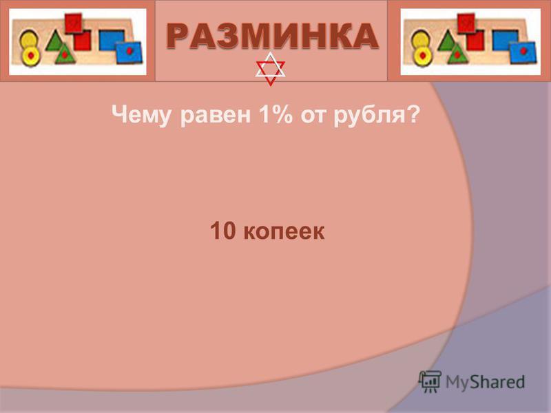 Чему равен 1% от рубля? 10 копеек