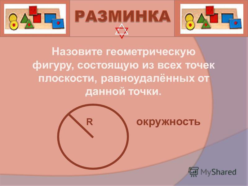 Назовите геометрическую фигуру, состоящую из всех точек плоскости, равноудалённых от данной точки. R окружность