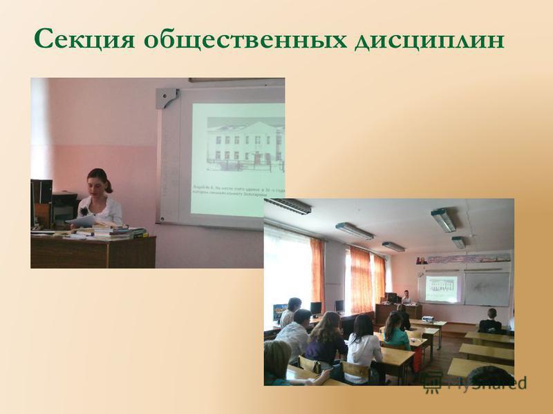 Секция общественных дисциплин