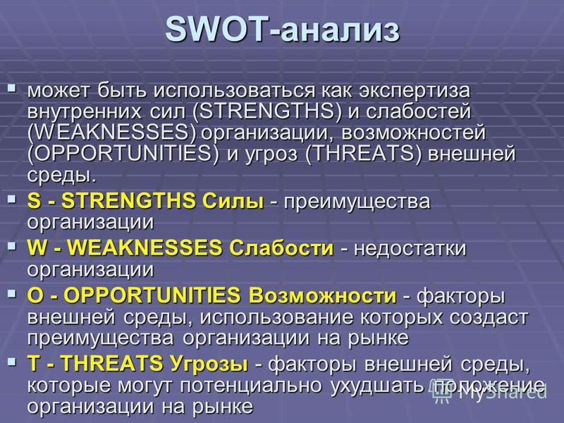 SWOT-анализ может быть использоваться как экспертиза внутренних сил (STRENGTHS) и слабостей (WEAKNESSES) организации, возможностей (OPPORTUNITIES) и угроз (THREATS) внешней среды. может быть использоваться как экспертиза внутренних сил (STRENGTHS) и