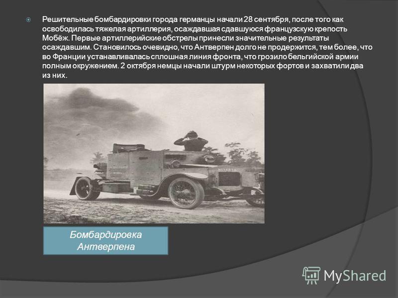Решительные бомбардировки города германцы начали 28 сентября, после того как освободилась тяжелая артиллерия, осаждавшая сдавшуюся французскую крепость Мобёж. Первые артиллерийские обстрелы принесли значительные результаты осаждавшим. Становилось оче