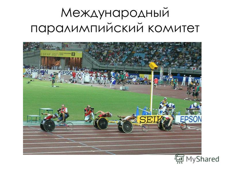 Международный паралимпийский комитет