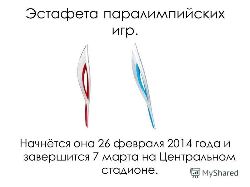 Эстафета параолимпийских игр. Начнётся она 26 февраля 2014 года и завершится 7 марта на Центральном стадионе.