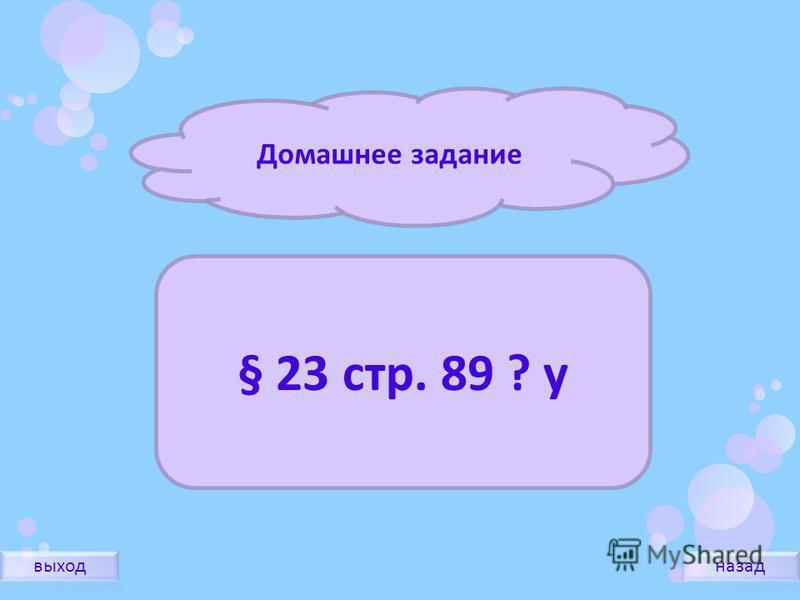 Домашнее задание § 23 стр. 89 ? у