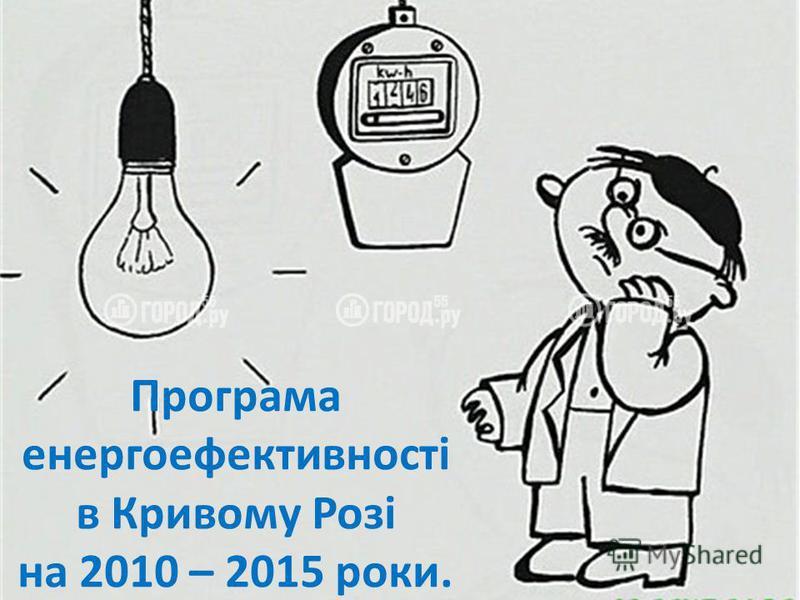 Програма енергоефективності в Кривому Розі на 2010 – 2015 роки.
