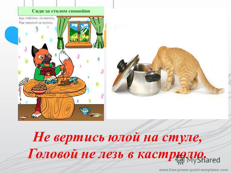 Аккуратно кушай хлеб - Это кухня, а не хлев.