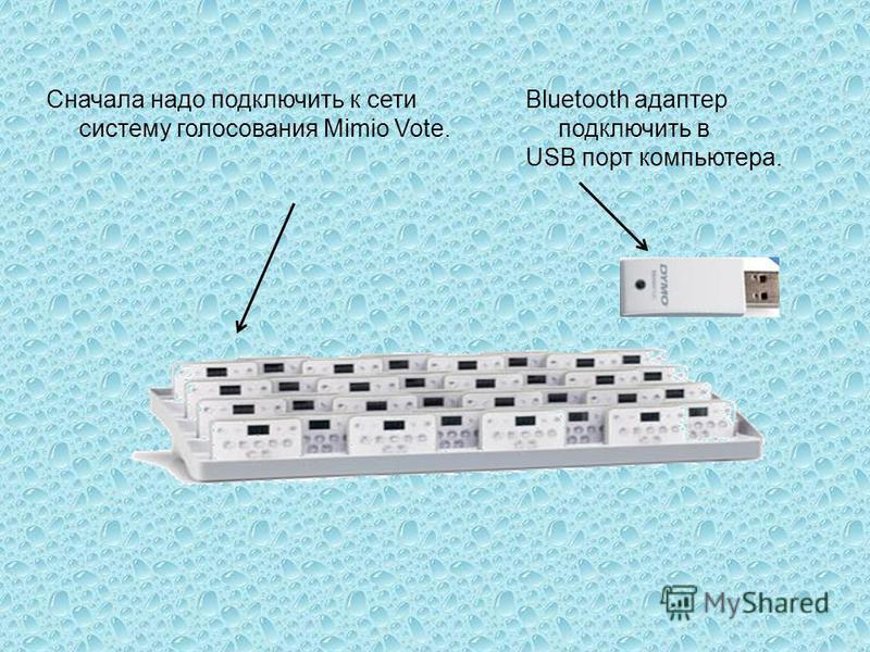 Сначала надо подключить к сети систему голосования Mimio Vote. Bluetooth адаптер подключить в USB порт компьютера.