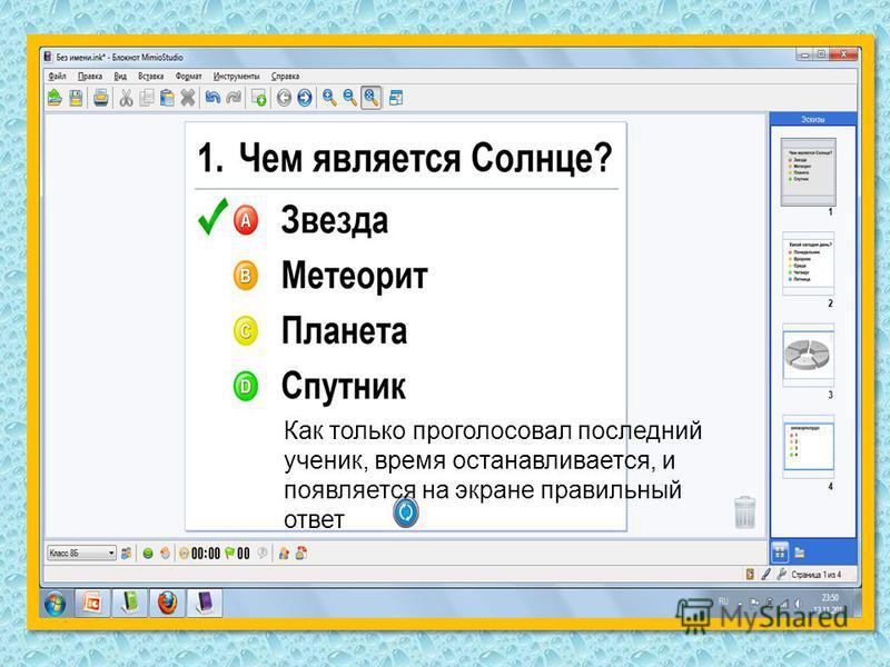 После Как только проголосовал последний ученик, время останавливается, и появляется на экране правильный ответ
