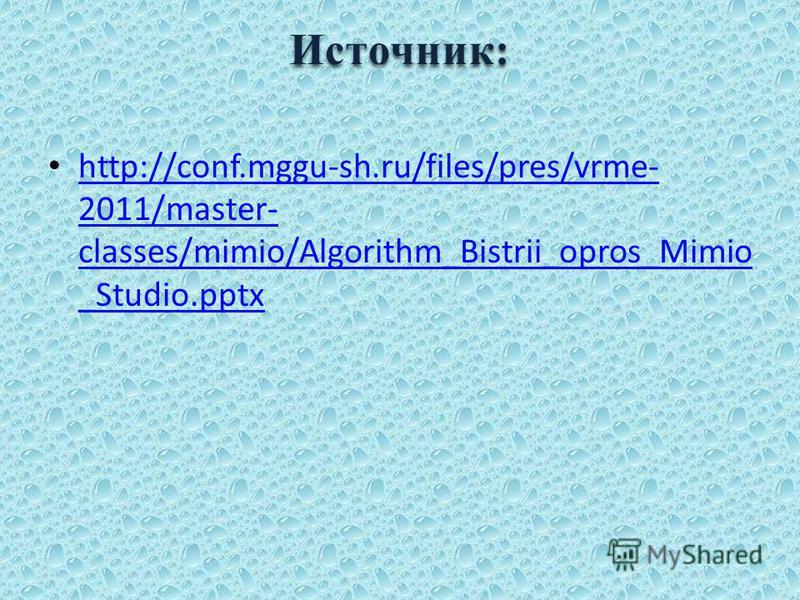 Источник: http://conf.mggu-sh.ru/files/pres/vrme- 2011/master- classes/mimio/Algorithm_Bistrii_opros_Mimio _Studio.pptx http://conf.mggu-sh.ru/files/pres/vrme- 2011/master- classes/mimio/Algorithm_Bistrii_opros_Mimio _Studio.pptx