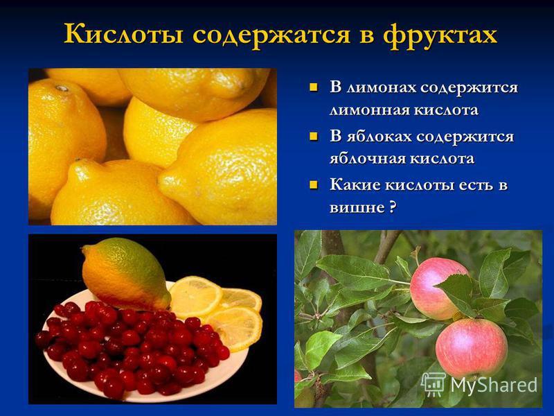Кислоты содержатся в фруктах Кислоты содержатся в фруктах В лимонах содержится лимонная кислота В яблоках содержится яблочная кислота Какие кислоты есть в вишне ?