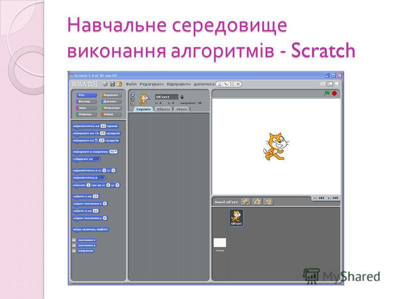 Навчальне середовище виконання алгоритмів - Scratch