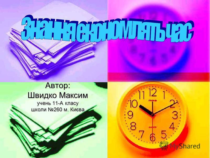 Автор: Швидко Максим учень 11-А класу школи 260 м. Києва