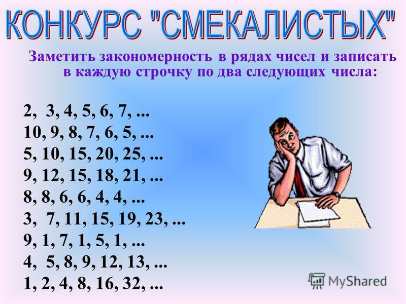 Заметить закономерность в рядах чисел и записать в каждую строчку по два следующих числа: 2, 3, 4, 5, 6, 7,... 10, 9, 8, 7, 6, 5,... 5, 10, 15, 20, 25,... 9, 12, 15, 18, 21,... 8, 8, 6, 6, 4, 4,... 3, 7, 11, 15, 19, 23,... 9, 1, 7, 1, 5, 1,... 4, 5,