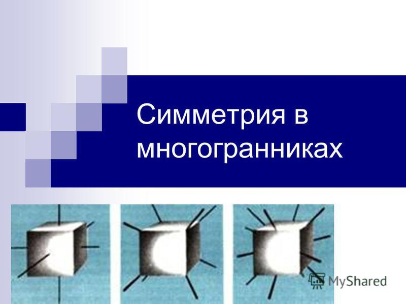 Симметрия в многогранниках