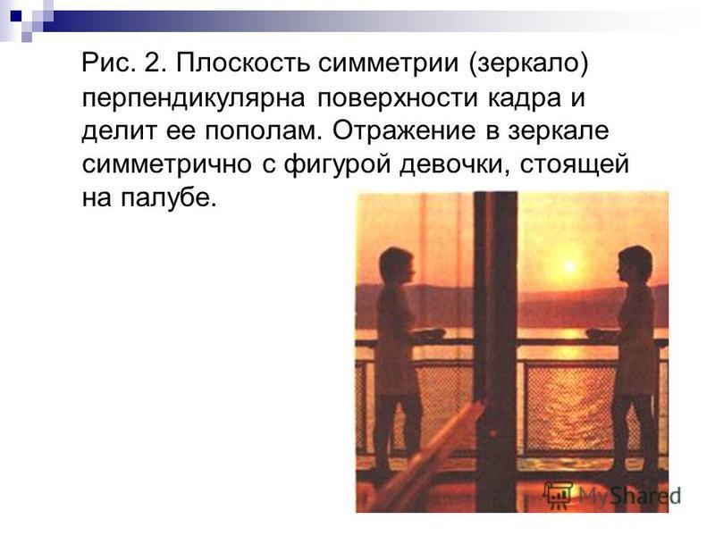 Рис. 2. Плоскость симметрии (зеркало) перпендикулярна поверхности кадра и делит ее пополам. Отражение в зеркале симметрично с фигурой девочки, стоящей на палубе.