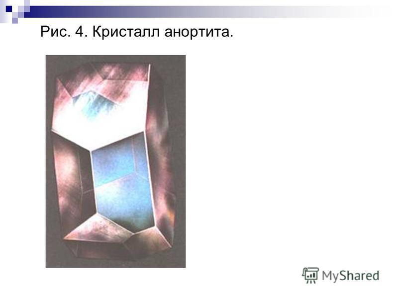 Рис. 4. Кристалл анортита.