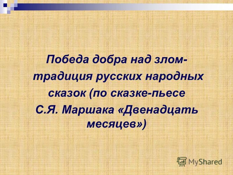 Победа добра над злом- традиция русских народных сказок (по сказке-пьесе С.Я. Маршака «Двенадцать месяцев»)