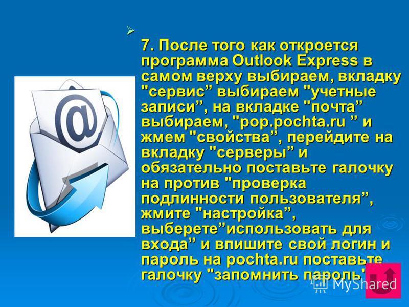 7. После того как откроется программа Outlook Express в самом верху выбираем, вкладку