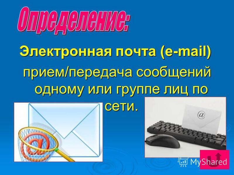 Электронная почта (e-mail) Электронная почта (e-mail) прием/передача сообщений одному или группе лиц по сети.