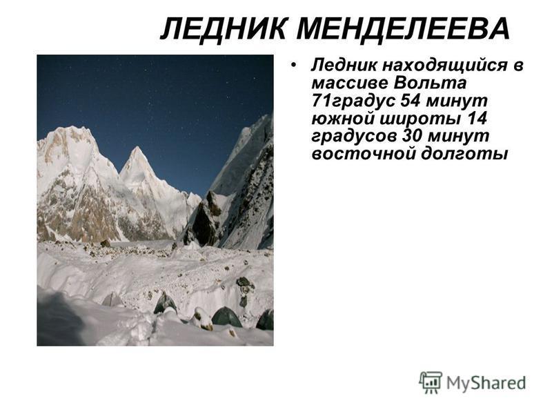 Ледник находящийся в массиве Вольта 71 градус 54 минут южной широты 14 градусов 30 минут восточной долготы
