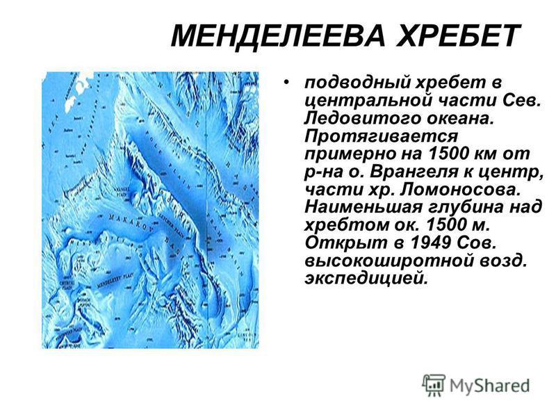 подводный хребет в центральной части Сев. Ледовитого океана. Протягивается примерно на 1500 км от р-на о. Врангеля к центр, части хр. Ломоносова. Наименьшая глубина над хребтом ок. 1500 м. Открыт в 1949 Сов. высокоширотной возд. экспедицией.