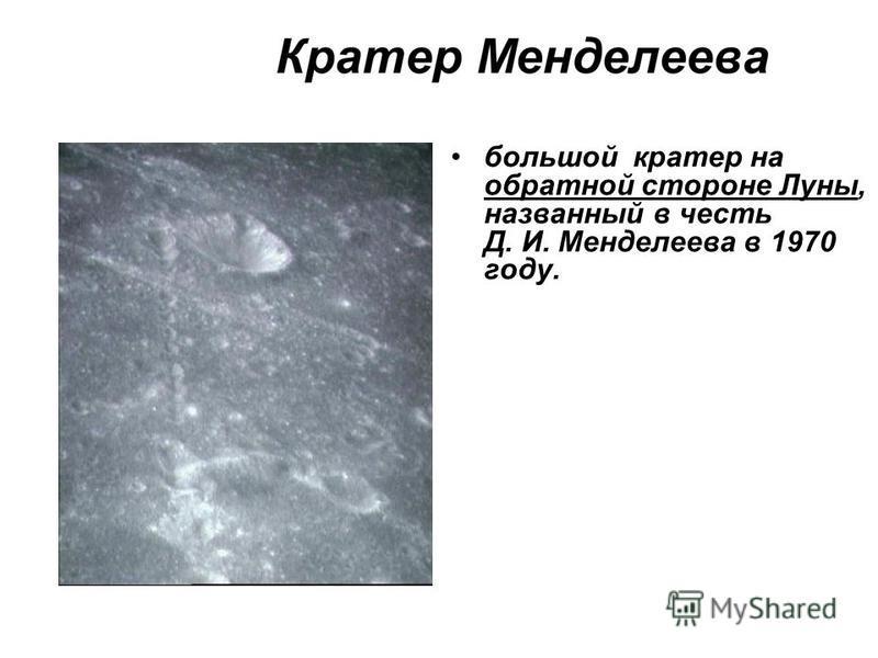 большой кратер на обратной стороне Луны, названный в честь Д. И. Менделеева в 1970 году.
