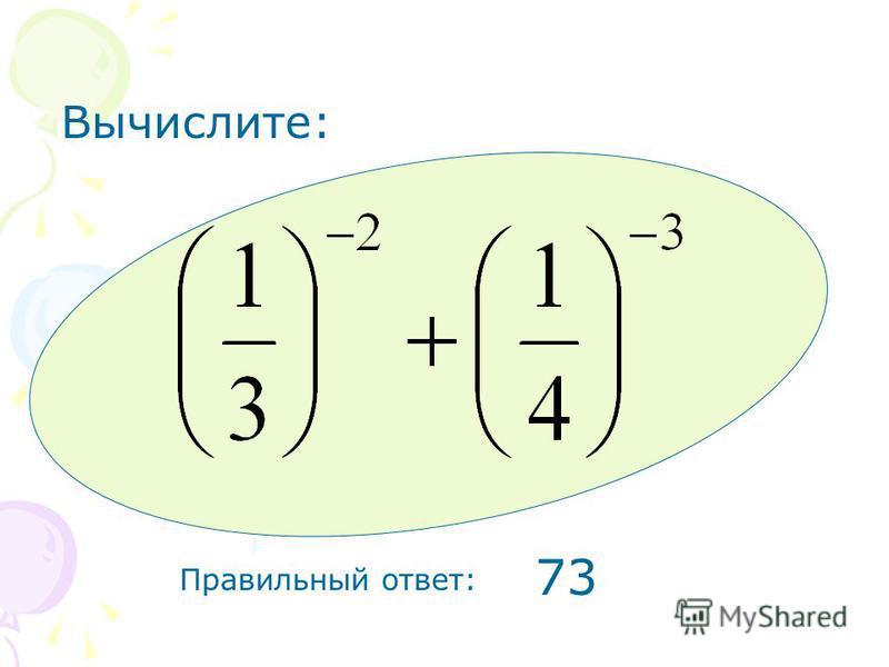 Вычислите: Правильный ответ: 73