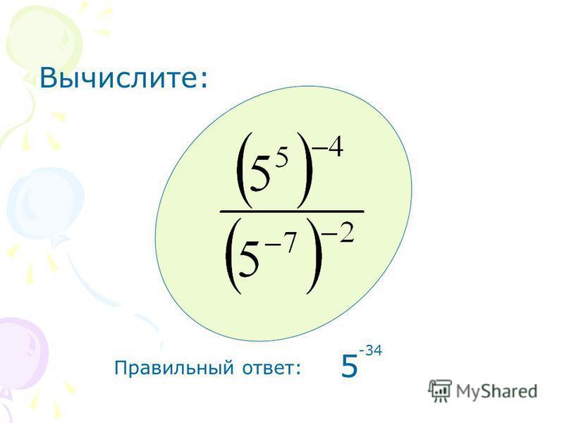 Вычислите: Правильный ответ: 5 -34