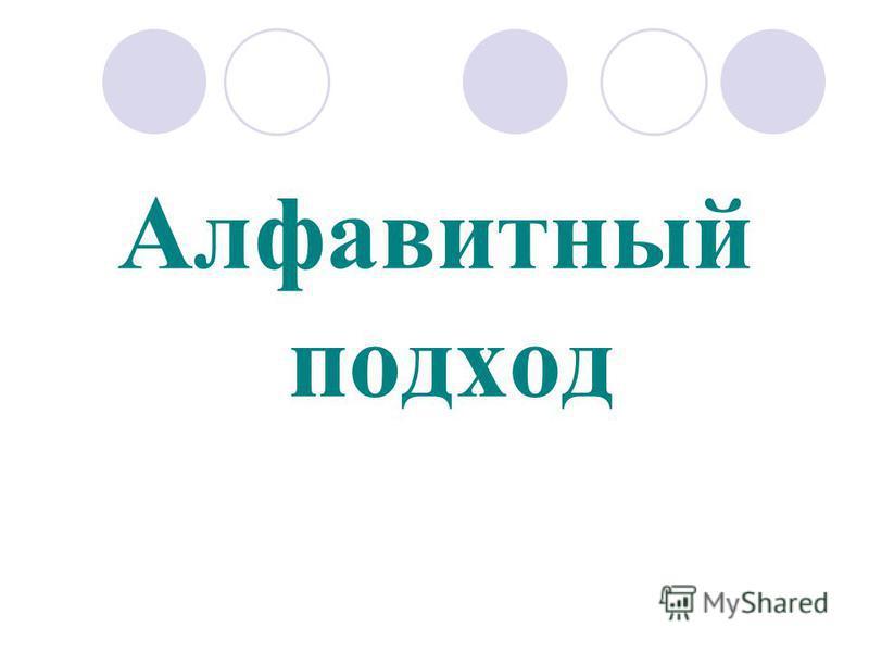Алфавитный подход