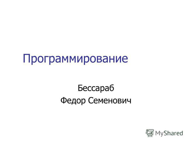 Программирование Бессараб Федор Семенович