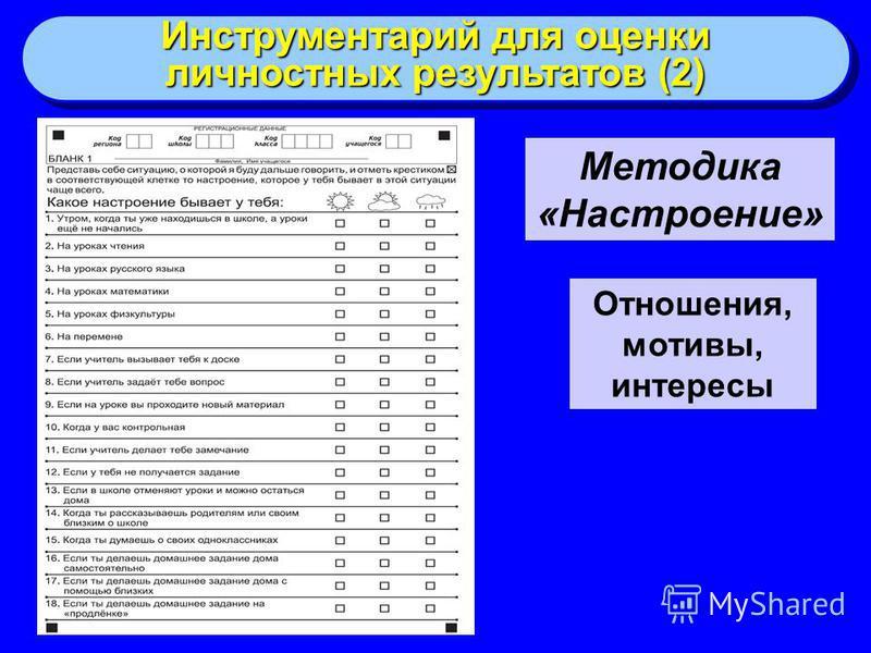 Отношения, мотивы, интересы Методика «Настроение» Инструментарий для оценки личностных результатов (2) Инструментарий для оценки личностных результатов (2)