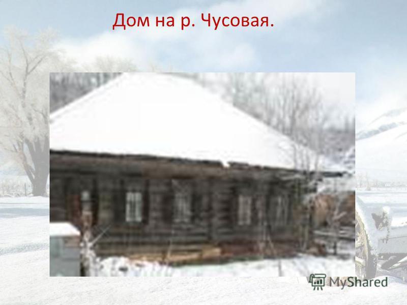 Дом на р. Чусовая.