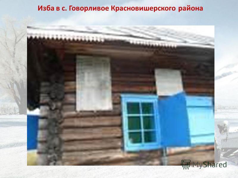 Изба в с. Говорливое Красновишерского района