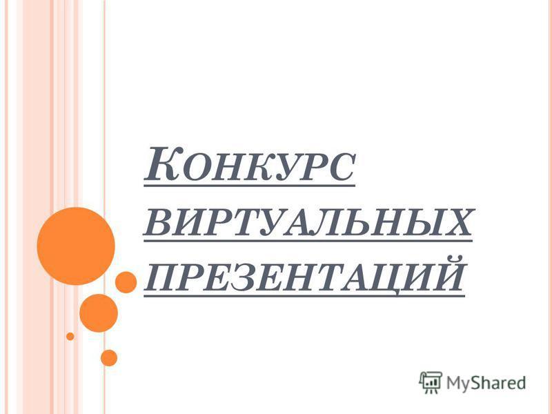 К ОНКУРС ВИРТУАЛЬНЫХ ПРЕЗЕНТАЦИЙ