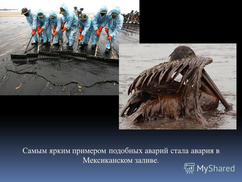 Самым ярким примером подобных аварий стала авария в Мексиканском заливе.
