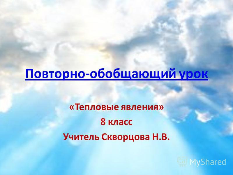 Повторно-обобщающий урок «Тепловые явления» 8 класс Учитель Скворцова Н.В.