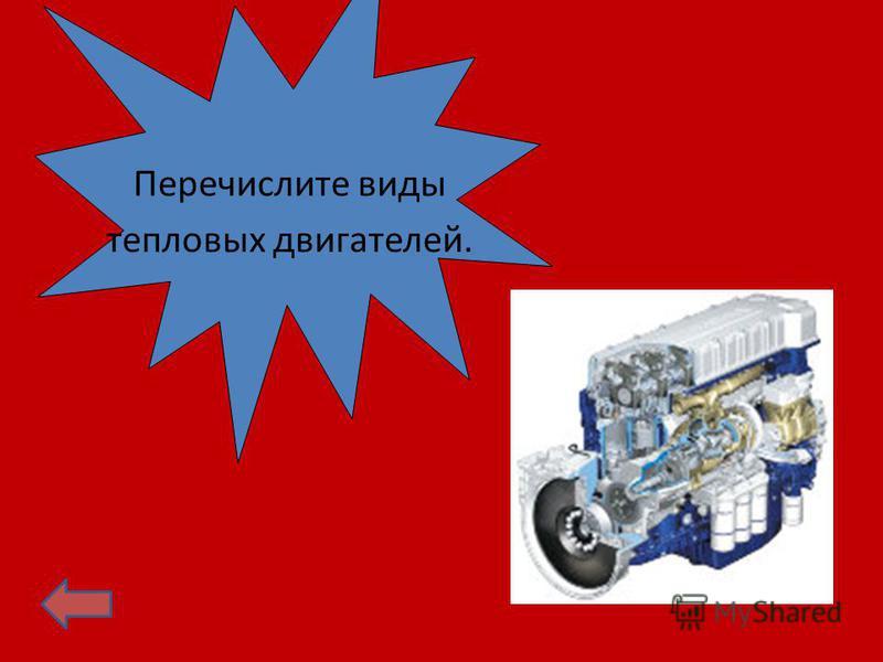 Перечислите виды тепловых двигателей.