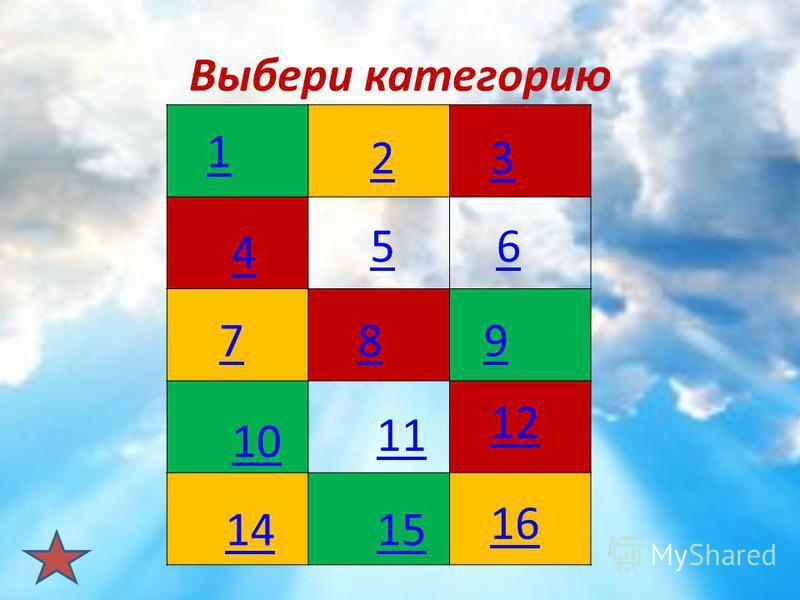 Выбери категорию 222 12 4 5 16 789 10 11 1 1415 6 23
