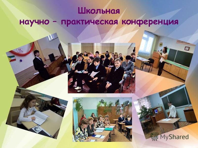 Школьная научно – практическая конференция