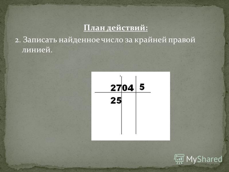 План действий: 2. Записать найденное число за крайней правой линией.
