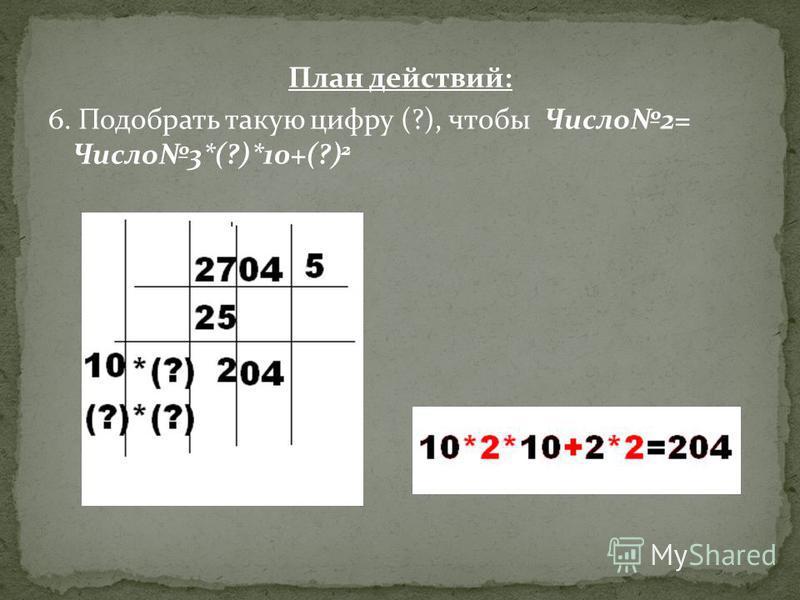 План действий: 6. Подобрать такую цифру (?), чтобы Число 2= Число 3*(?)*10+(?) 2