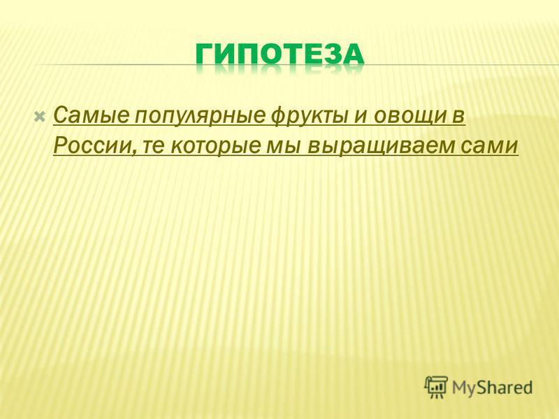 Самые популярные фрукты и овощи в России, те которые мы выращиваем сами