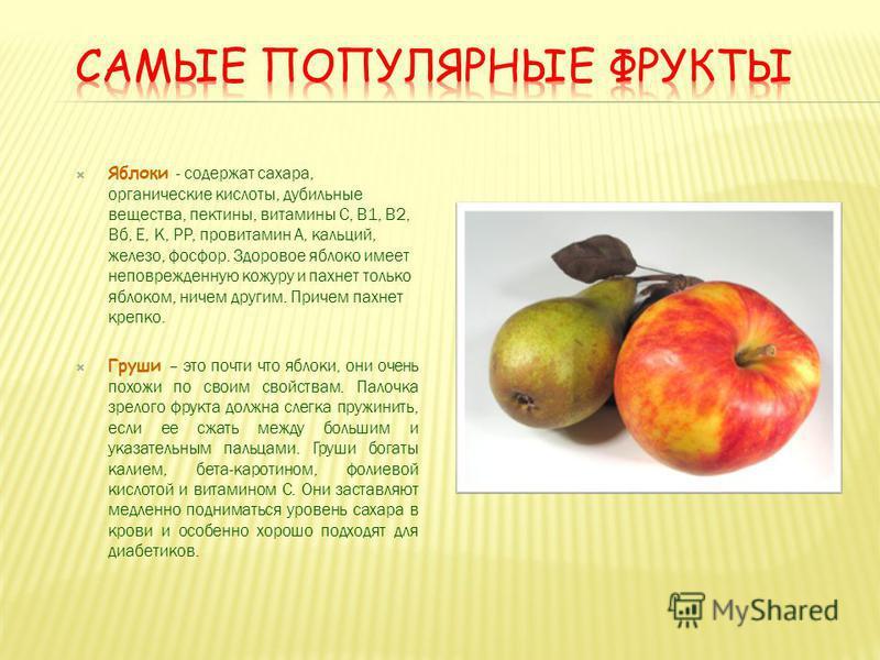 Яблоки - содержат сахара, органические кислоты, дубильные вещества, пектины, витамины С, B1, B2, Вб, Е, К, РР, провитамин А, кальций, железо, фосфор. Здоровое яблоко имеет неповрежденную кожуру и пахнет только яблоком, ничем другим. Причем пахнет кре