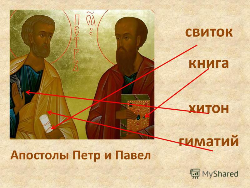 Апостолы Петр и Павел свиток книга хитон гиматий