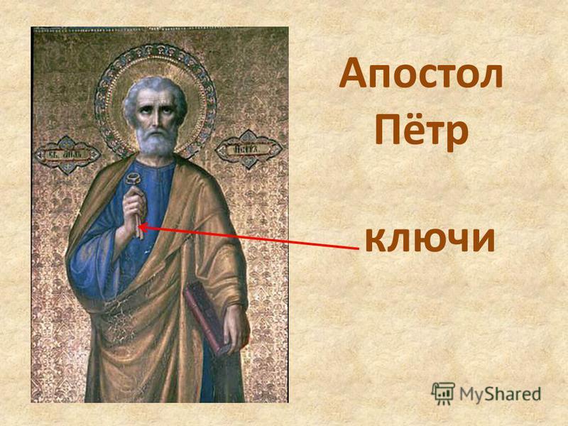 Апостол Пётр ключи