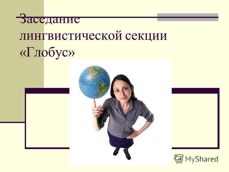 Заседание лингвистической секции «Глобус»
